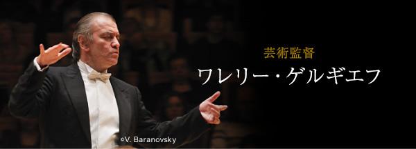 芸術監督 ワレリー・ゲルギエフ (c)V. Baranovsky
