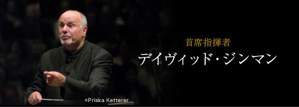 首席指揮者 デイヴィッド・ジンマン (c)Priska Ketterer