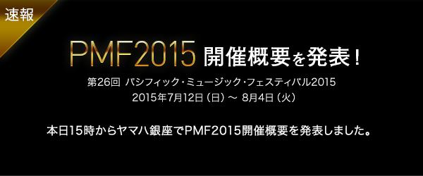 【速報】PMF2015 開催概要を発表!第26回 パシフィック・ミュージック・フェスティバル2015 2015年7月12日(日)〜 8月4日(火)本日15時からヤマハ銀座でPMF2015開催概要を発表しました。