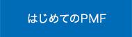 はじめてのPMF