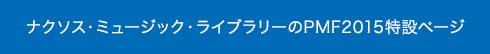 ナクソス・ミュージック・ライブラリーのPMF2015特設ページ
