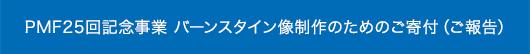 PMF25回記念事業 バーンスタイン像制作のためのご寄付(ご報告)