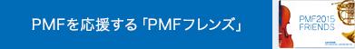 PMFを応援する「PMFフレンズ」