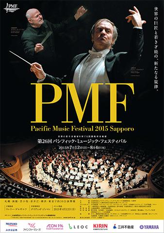 PMF2015ポスター