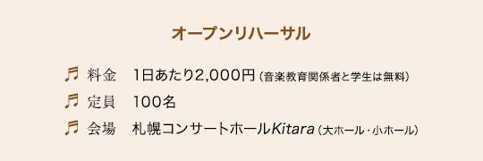オープンリハーサル/料金 1日あたり2,000円(音楽教育関係者と学生は無料)/定員 100名/会場 札幌コンサートホールKitara(大ホール・小ホール)
