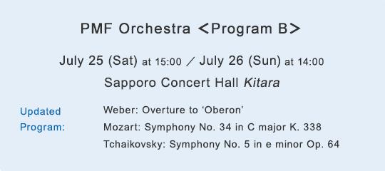 "PMF Orchestra <Program B> July 25 (Sat) at 15:00 / July 26 (Sun) at 14:00 Sapporo Concert Hall Kitara Updated Program:Weber: Overture to ""Oberon,"" Mozart: Symphony No. 34 in C major K. 338 Tchaikovsky: Symphony No. 5 in e minor Op. 64"