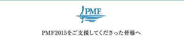 PMF2015をご支援してくださった皆様へ