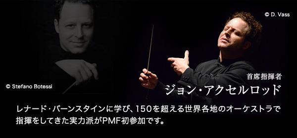 首席指揮者 ジョン・アクセルロッド レナード・バーンスタインに学び、150を超える世界各地のオーケストラで指揮をしてきた実力派がPMF初参加です。