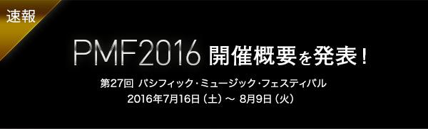 速報 PMF2016 開催概要を発表!第27回 パシフィック・ミュージック・フェスティバル 2016年7月16日(土)〜 8月9日(火)