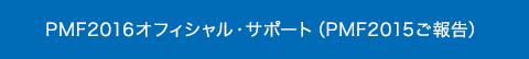 PMF2016オフィシャル・サポート(PMF2015ご報告)