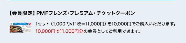 【会員限定】PMFフレンズ・プレミアム・チケットクーポン 1セット(1,000円×11枚=11,000円)を10,000円でご購入いただけます。 10,000円で11,000円分の金券としてご利用できます。