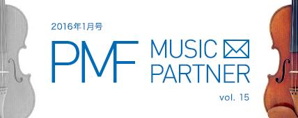 PMF MUSIC PARTNER 2016年1月号 vol. 15
