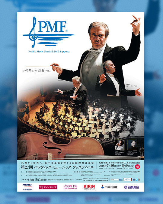 PMF 2016 Posters