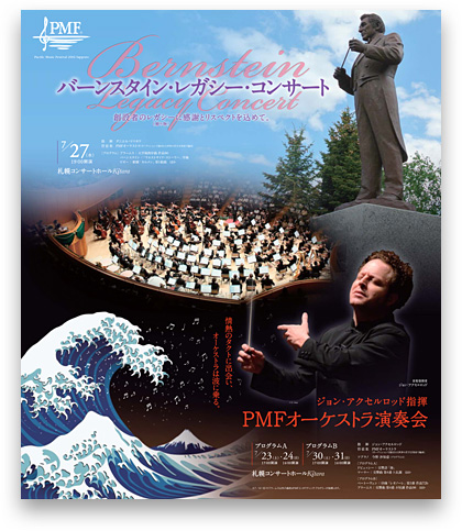 PMF Orchestra Concerts
