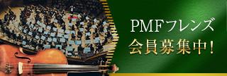 PMFフレンズ会員募集中!