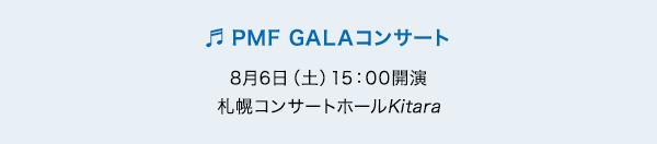 PMF GALAコンサート 8月6日(土)15:00開演 札幌コンサートホールKitara