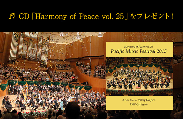 CD「Harmony of Peace vol. 25」をプレゼント!