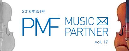 PMF MUSIC PARTNER 2016年3月号 vol. 17