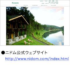 ニドム公式ウェブサイト http://www.nidom.com/index.html