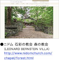 ニドム 石彩の教会 森の教会(LEONARD BERNSTEIN VILLA)http://www.nidomchurch.com/chapel/forest.html