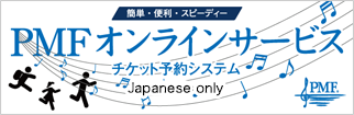 PMF Online Service (Japanese only)