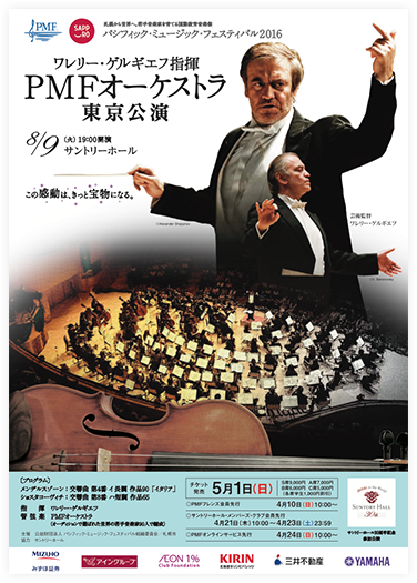 Pacific Music Festival2016 PMF Orchestra Concert in Tokyo Tuesday, August 9 at 17:00 Suntory Hall (Main Hall)