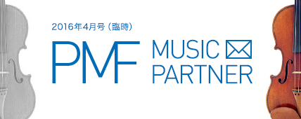 PMF MUSIC PARTNER 2016年4月号(臨時)
