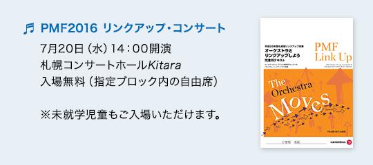 PMF2016 リンクアップ・コンサート 7月20日(水)14:00開演 札幌コンサートホールKitara 入場無料(指定ブロック内の自由席)※未就学児童もご入場いただけます。