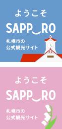 ようこそ SAPPORO 札幌市の公式観光サイト