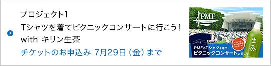 プロジェクト1 Tシャツを着てピクニックコンサートに行こう! with キリン生茶 チケットのお申込み 7月29日(金)まで