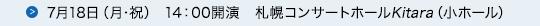 7月18日(月・祝)14:00開演 札幌コンサートホールKitara(小ホール)
