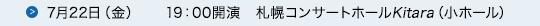 7月22日(金)19:00開演 札幌コンサートホールKitara(小ホール)