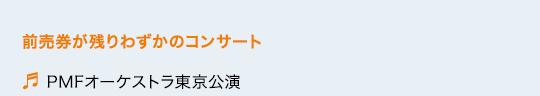 前売券が残りわずかのコンサート PMFオーケストラ東京公演