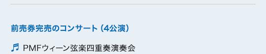 前売券完売のコンサート(4公演)PMFウィーン弦楽四重奏演奏会