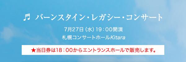 バーンスタイン・レガシー・コンサート 7月27日(水)19:00開演 札幌コンサートホールKitara 当日券は18:00からエントランスホールで販売します。札幌から世界へ。若手音楽家を育てる国際教育音楽祭 第27回 パシフィックミュージックフェスティバル