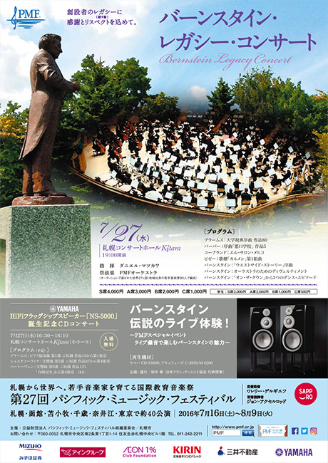 From Sapporo to the world − PMF 2016 The 27th international educational Pacific Music Festival PDF