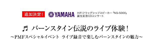 追加決定!YAMAHA HiFiフラッグシップスピーカー「NS-5000」誕生記念CDコンサート バーンスタイン伝説のライブ体験!〜PMFスペシャルイベント ライブ録音で楽しむバーンスタインの魅力〜