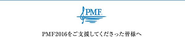 PMF2016をご支援してくださった皆様へ