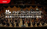 PMFオン・デマンド