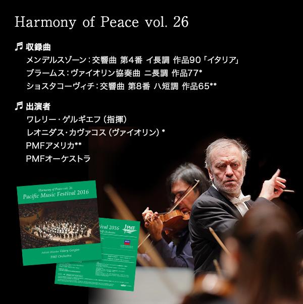 Harmony of Peace vol. 26 収録曲 メンデルスゾーン:交響曲 第4番 イ長調 作品90「イタリア」/ブラームス:ヴァイオリン協奏曲 ニ長調 作品77*/ショスタコーヴィチ:交響曲 第8番 ハ短調 作品65** 出演者 ワレリー・ゲルギエフ(指揮)/レオニダス・カヴァコス(ヴァイオリン)*/PMFアメリカ**/PMFオーケストラ
