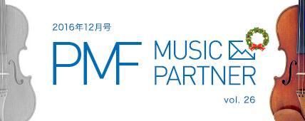 PMF MUSIC PARTNER 2016年12月号 vol. 26