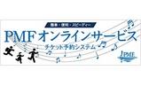 PMFオンラインサービス先行販売開始!