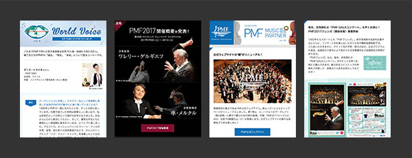 PMF MUSIC PARTNER バックナンバー 2016年10月号 2016年11月号 2016年12月号 2017年1月号