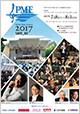 PMF2017スケジュールパンフレット(第1版)