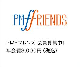 PMFフレンズ会員募集中!年会費3,000円(税込)