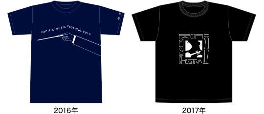 2016年オリジナルTシャツ 2017年オリジナルTシャツ