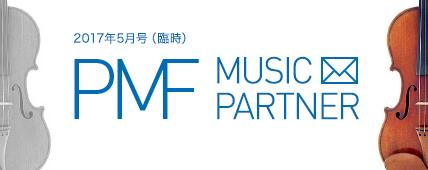 PMF MUSIC PARTNER 2017年5月号(臨時)
