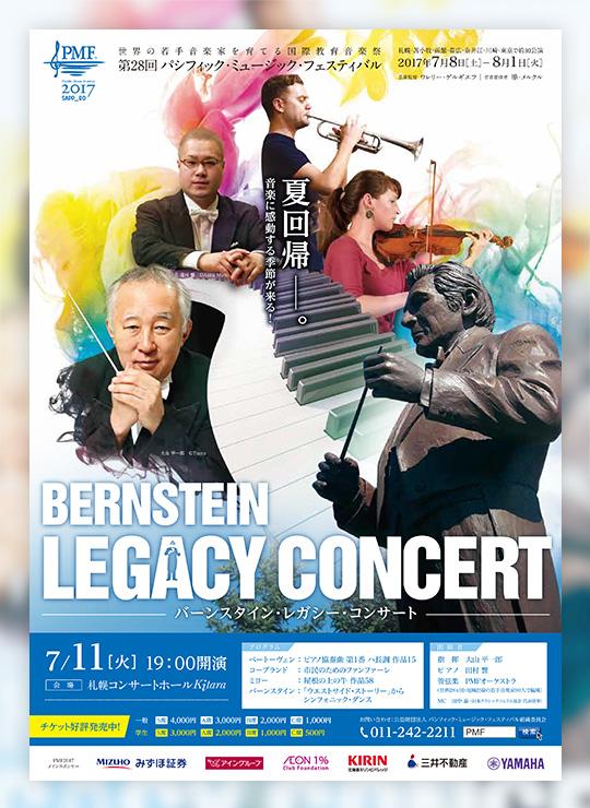バーンスタイン・レガシー・コンサートのポスター