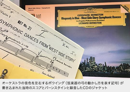 オーケストラの音色を左右するボウイング(弦楽器の弓の動かし方を表す記号)が書き込まれた当時のスコアとバーンスタインと録音したCDのジャケット