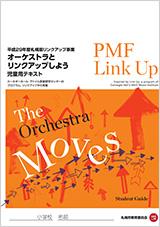 リンクアップ・コンサート オリジナルテキスト